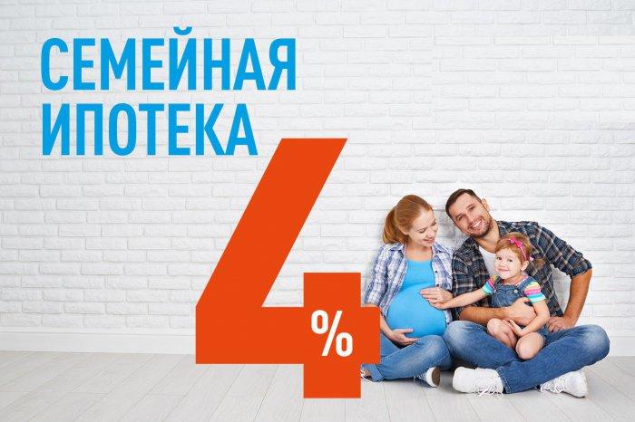 акция ипотека без первоначального взноса челябинск
